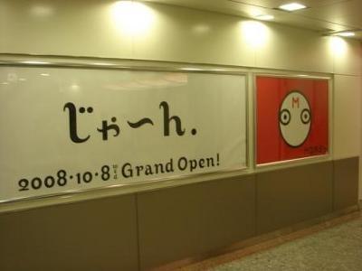 横浜駅をキャラクター「エム〜チョ」が占領中!