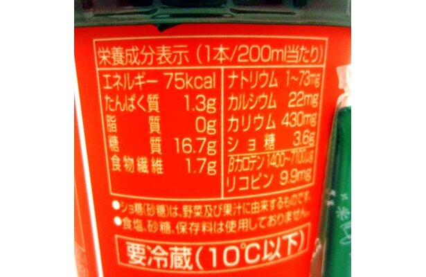 カロリーも安心の「あじわい Famima Cafe 自然な甘みの野菜・果実100」(168円)