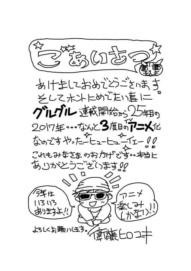 「魔法陣グルグル」テレビアニメ化決定!AnimeJapan 2017でイベント開催