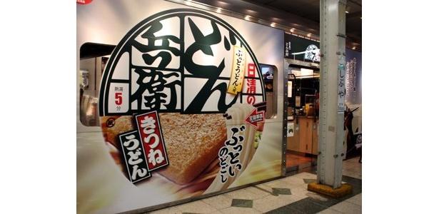10/1より、JR渋谷駅の山手線内回りホームで開店してる「立ち食いどん兵衛 by 日清」は10/25(日)まで