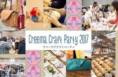 1月21日(土)と22日(日)の2日間、インテックス大阪(大阪市住之江区)にて開催される「Creema Craft Party 2017」