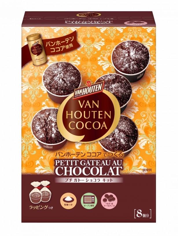 冷蔵庫で冷やしてもおいしい「バンホーテン ココアでつくる プチ ガトーショコラ キット」(税抜800円)