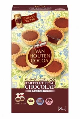 濃厚なチョコの味わいが楽しめる「バンホーテン ココアでつくる 生チョコ タルト キット」(税抜800円)