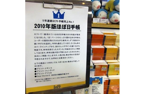「渋谷ロフト」では売上げNo.1!お気に入りのほぼ日手帳は早めにゲットしよう!  (渋谷ロフト)