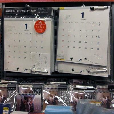 ほぼ日カレンダーもカレンダー部門売上げNo.1なのだとか (渋谷ロフト)