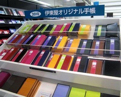 「銀座・伊東屋」では24時間手帳以外のオリジナル手帳も豊富にそろっている