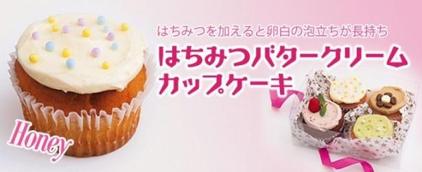 かわいくデコって贈りたい!「はちみつバタークリームカップケーキ」