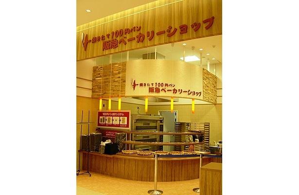 「あまがさき阪神」1階の100円パン売場