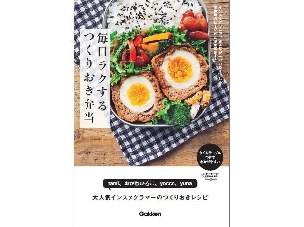 おいしそうなつくりおき弁当の写真を、毎日インスタグラムにアップしている主婦たちに注目したレシピ本発売!