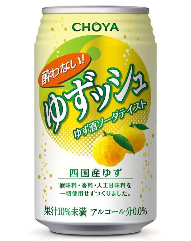 「チョーヤ 酔わないゆずッシュ」は2月21日(火)に新発売する