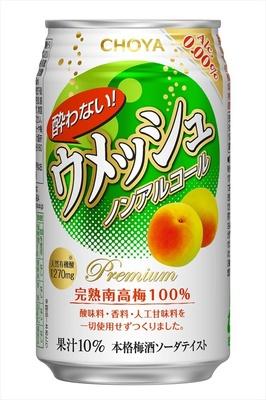 【写真を見る】定番の人気商品「酔わないウメッシュ」も絶賛発売中!
