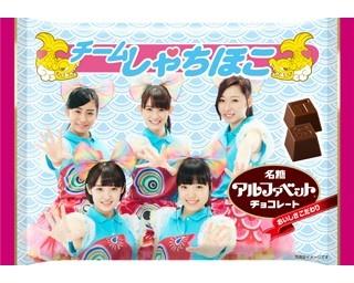「割れチョコレート」BOYS AND MEN研究生ver.(500円)