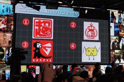 発表会では今年のロゴ候補が発表され、ニコニコ生放送を通じて決戦投票が行われる一幕も