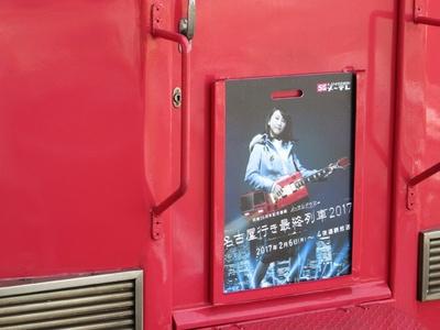 「名古屋行き最終列車2017」のPR用系統板