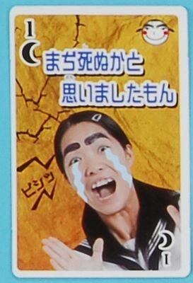【抱腹絶倒!?イモトカードの詳細を見る!】