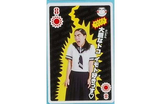 イモトカードの一枚