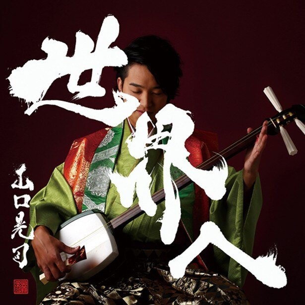 1stアルバム「世界へ」(全8曲、2160円)ジャケット写真