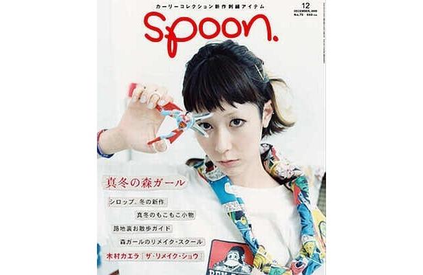 """「spoon.」12月号では、""""真冬の森ガール""""を特集!"""