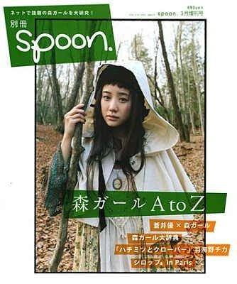 """これが今では""""幻""""とも言われる初の森ガール特集!別冊spoon.「森ガール A to Z」"""