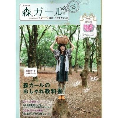 宝島社から10/10に発売されたムック本、「森ガール」