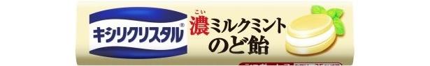 同日発売の「キシリクリスタル 濃ミルクミント」は大人気のミルクミントの風味を高めた濃厚な味わい