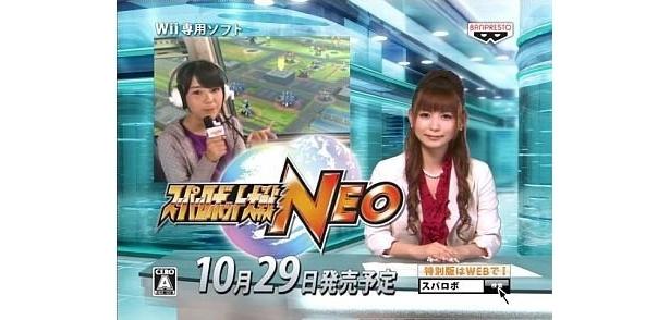 「スーパーロボット大戦NEO」10/29(木)発売