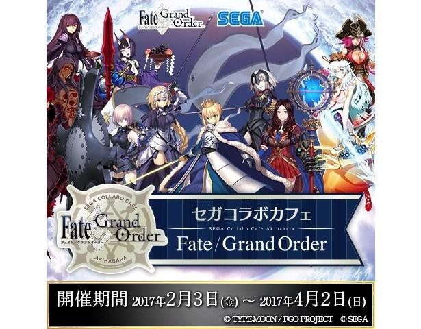 「Fate/Grand Order」コラボカフェが秋葉原に2月3日オープン!注文に応じて限定ノベルティがプレゼント
