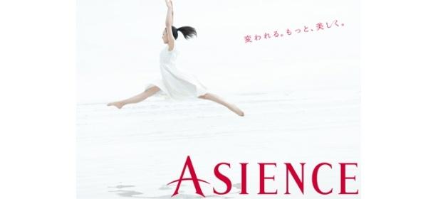 アジエンスの「変われる。もっと、美しく。」というブランドイメージに、世界一になってからも挑戦を続けている浅田真央選手が合うとの理由で起用された