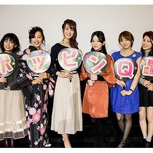 「ポッピンQ」初の応援上映会で瀬戸麻沙美ら声優陣が応援ポイントをレクチャー