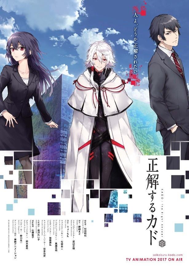 TVアニメ「正解するカド」新PV第1弾で出演キャスト解禁! TOKYO MXで放送