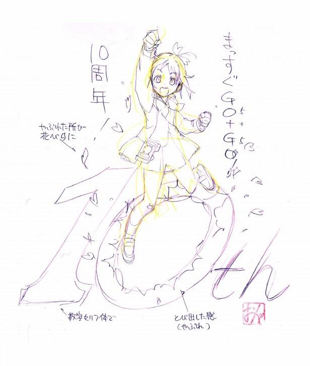祝10周年!ufotable「まなびストレート!」記念企画がスタート!
