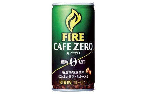 「キリン ファイア カフェゼロ」は糖類ゼロのミルク入り缶コーヒー。独自の製法でコーヒー本来の力強い味とクリアなあと味を引き出している