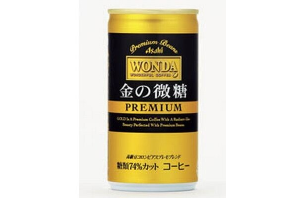 「ワンダ 金の微糖」(アサヒ、120円)は糖類74%カット。コクがありながらもスッキリした味