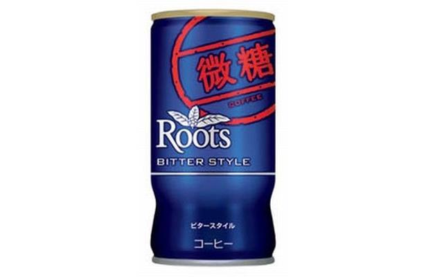 糖類75%カットした「ルーツ ビタースタイル 微糖」(JT、120円)。キリッとしたコクとキレが際立つ