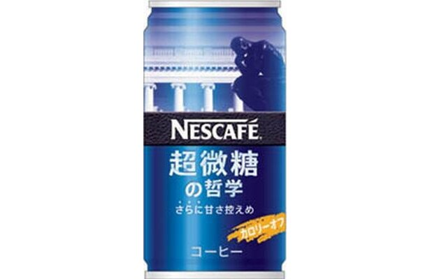 「超微糖の哲学」(ネスカフェ、120円)は、甘さを隠し味程度にまで抑えた、芸術的缶コーヒー