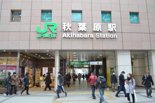 JRでは山手線、京浜東北線、総武線が乗りいれ、そのほかにも東京メトロ、つくばエクスプレスが通る「秋葉原駅」