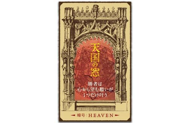 """これがお得な映画チラシ""""天国の門""""カード"""