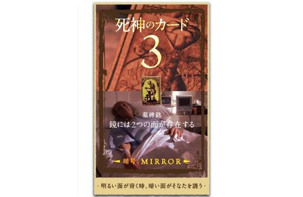 死神のカード3
