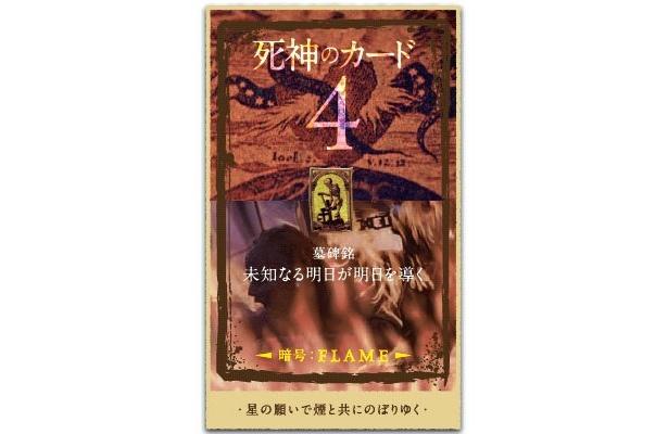 死神のカード4