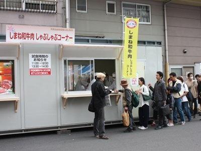 無料で「しまね和牛のしゃぶしゃぶ」が食べれる試食コーナー