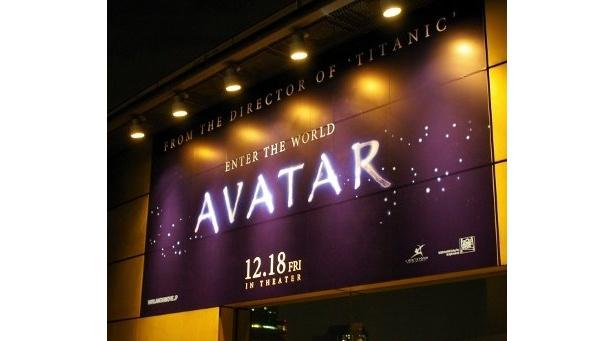 映画館前に掲げられた『アバター』の看板