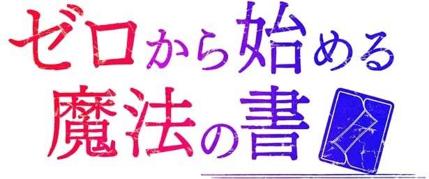 加藤将之・子安武人が春アニメ「ゼロから始める魔法の書」追加キャストに決定!放送情報も解禁