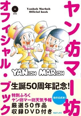 DVD付き! ヤン坊マー坊のオフィシャル・ブック