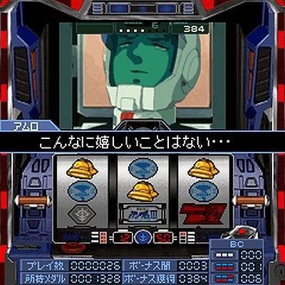 ゲームをすることで、ガンダムのいろいろなシーンが展開され、それを見ているだけでも楽しめる