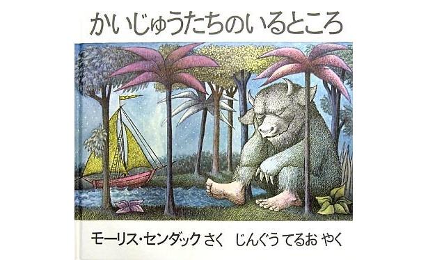 原作となったモーリス・センダック作の絵本「かいじゅうたちのいるところ」は世界中で2000万人が読んだとか。日本語版は富山房刊
