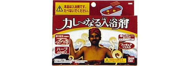 """辛口カレー風 入浴剤の香りは""""ハーブ"""""""