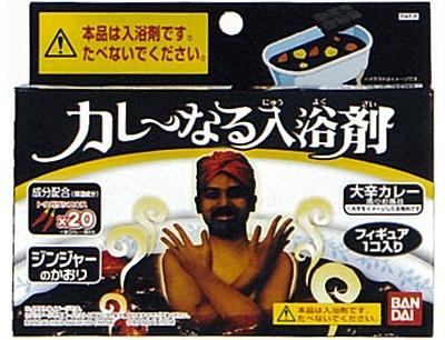"""大辛カレー風 入浴剤の香りは""""ジンジャー"""""""