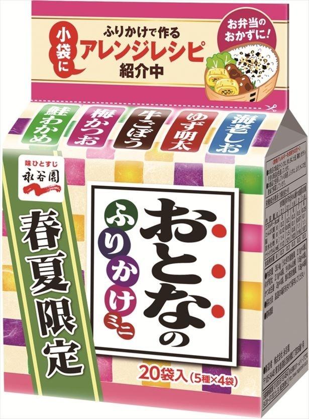「おとなのふりかけミニ 春夏編」(税抜268円)が発売決定