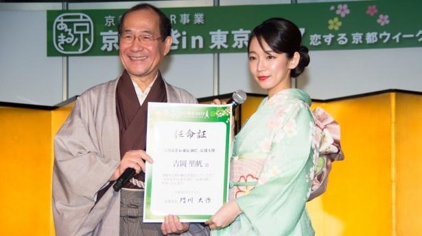 「京あるきin東京2017広報大使」に任命された吉岡里帆