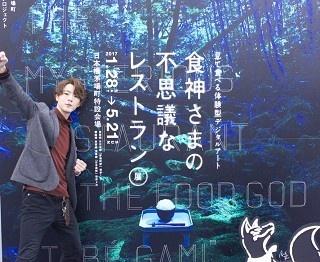 和食の魅力を表現する体験型の展覧会「食神さまの不思議なレストラン」展が東京、茅場町でついに開催。実際に行ってみた!